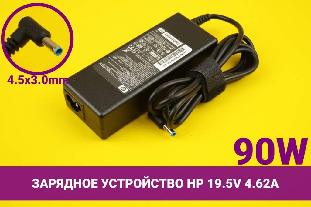 Зарядное устройство (блок питания) для ноутбука HP 19.5V 4.62A 90W 4.5x3.0mm с иглой