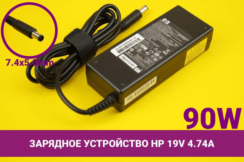 Зарядное устройство (блок питания) для ноутбука HP 19V 4.74A 90W 7.4x5.0mm с иглой
