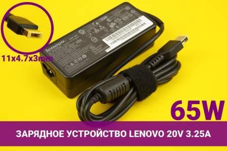 Зарядное устройство (блок питания) для ноутбука Lenovo 20V 3.25A 65W 11x4.7x3mm