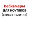 Webcam для ноутбука в Томске