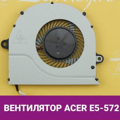 Вентилятор (кулер) для ноутбука Acer E5-572