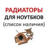 Радиатор для ноутбука в Томске