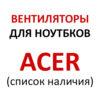 Вентиляторы для ноутбуков Acer