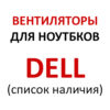 Вентиляторы для ноутбуков Dell в Томске