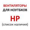 Вентиляторы для ноутбуков HP