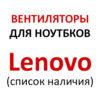 Вентиляторы для ноутбуков Lenovo в Томске