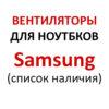 Вентиляторы для нотбуков samsung в Томске