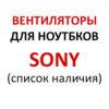 Вентилятор для ноутбука Sony в Томске