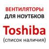 Вентилятор для ноутбук Toshiba в Томске