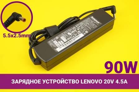 Зарядное устройство (блок питания) для ноутбука Lenovo 20V 4.5A 90W 5.5x2.5mm