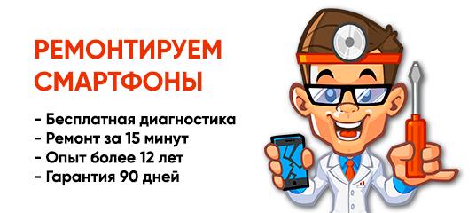 Ремонт ноутбуков, планшетов, телефонов в Томске.