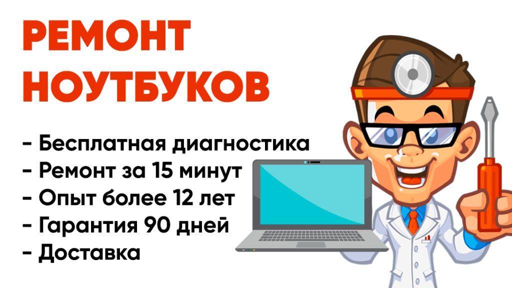 Ремонт ноутбуков в Томске