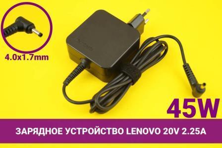 Зарядное устройство (блок питания) для ноутбука Lenovo 20V 2.25A 45W 4.0x1.7mm