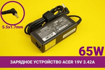 Зарядное устройство (блок питания) для ноутбука Acer 19V 3.42A 65W 5.5x1.7mm