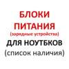 Зарядные устройства для ноутубка в Томске